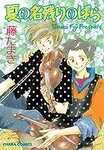 表紙: 夏の名残りのばら (Charaコミックス) | 藤たまき