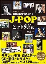 記録と記憶で読み解く J-POPヒット列伝