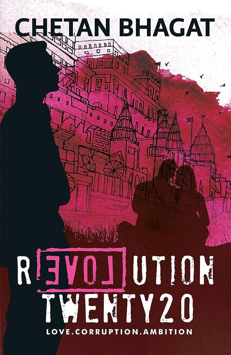 哀寄付ヤギRevolution Twenty20 (English Edition)