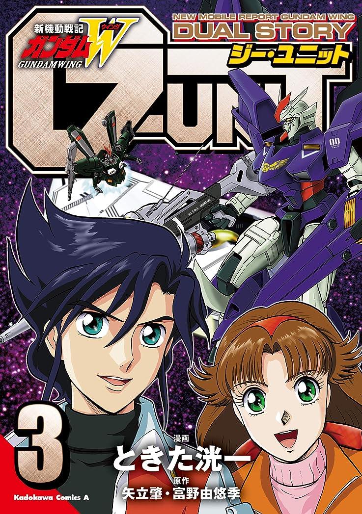 ワーカー浴アンテナ新機動戦記ガンダムW DUAL STORY G-UNIT(3) (角川コミックス?エース)