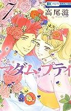 表紙: マダム・プティ 7 (花とゆめコミックス) | 高尾滋