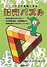 楽しくアタマを良くする知育パズル Vol.2 ナンバーエリア