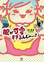 表紙: 娘が可愛すぎるんじゃ~! (コミックエッセイ) | きくまき