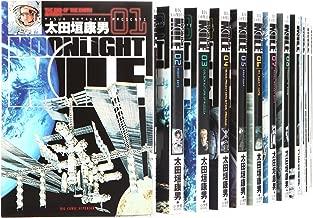 MOONLIGHT MILE Comic set Vol.1 to 23 (Japanese)