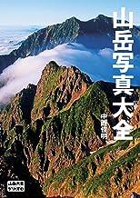 表紙: 山岳写真大全 山岳大全シリーズ | 中西 俊明