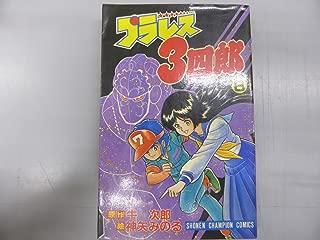 プラレス3四郎 8 (少年チャンピオンコミックス)