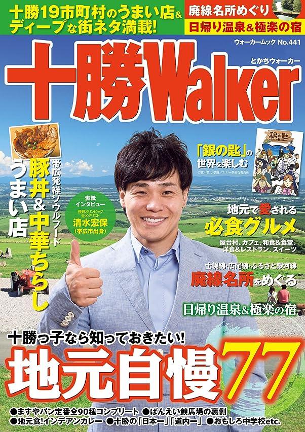 シャトルインターネット芸術十勝ウォーカー (Walker)