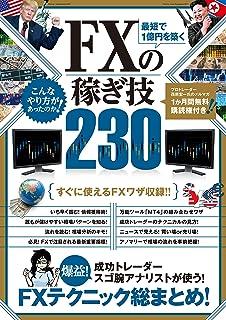 最短で1億円を築く FXの稼ぎ技 230