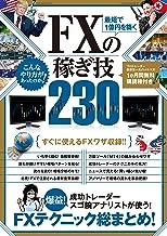 表紙: 最短で1億円を築く FXの稼ぎ技 230 | 田向 宏行