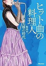 表紙: ヒット曲の料理人 編曲家・萩田光雄の時代 | 萩田 光雄
