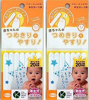 アリーナ やさしく削って爪の長さをととのえる 赤ちゃんのつめきり用 やすり ベビーキュピカ! スター 14本入 (7本入×2個セット)