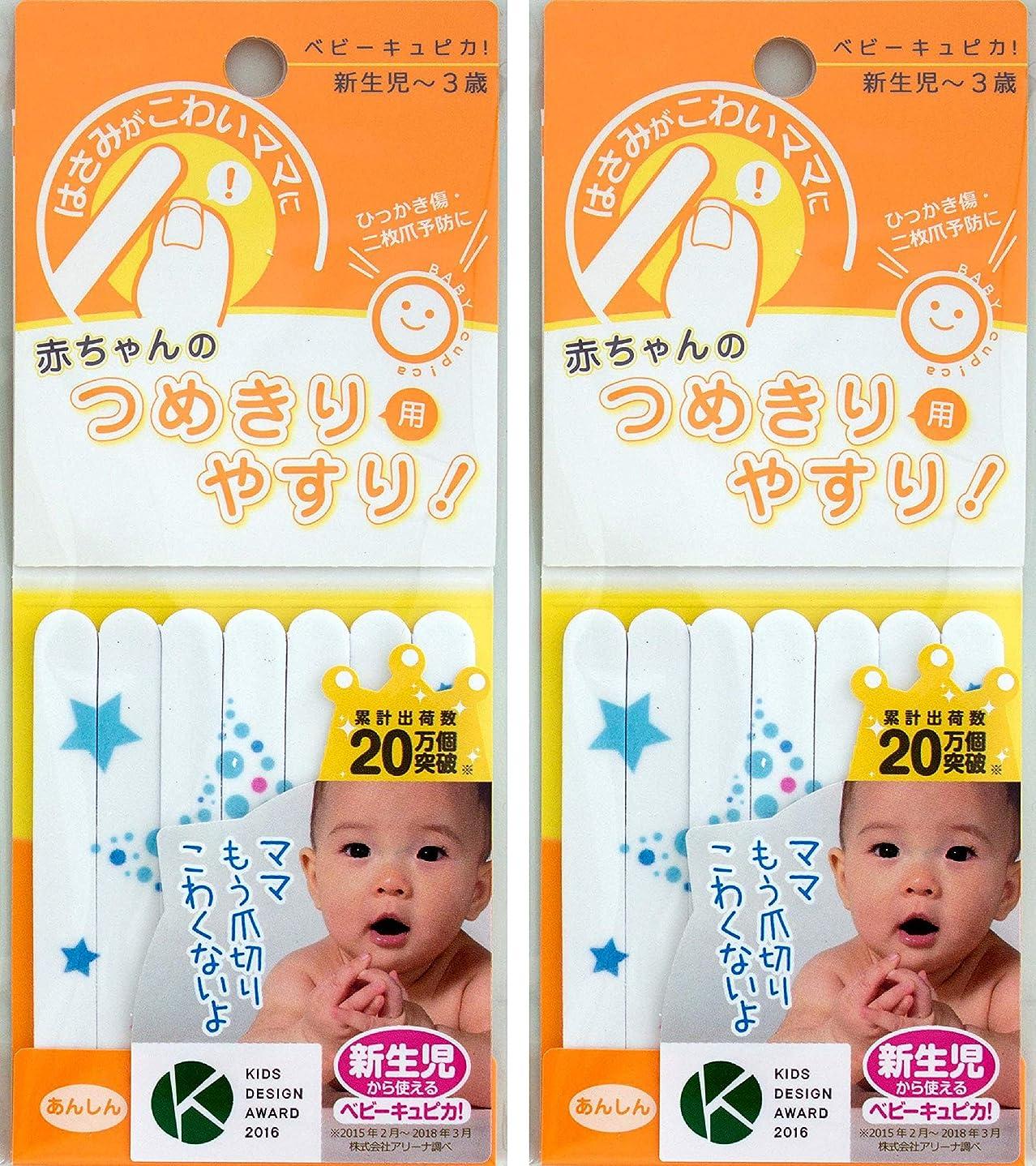 政権歌手どこかアリーナ やさしく削って爪の長さをととのえる 赤ちゃんのつめきり用 やすり ベビーキュピカ! スター 14本入 (7本入×2個セット)