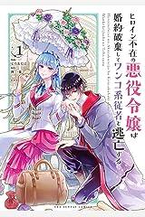 ヒロイン不在の悪役令嬢は婚約破棄してワンコ系従者と逃亡する(1) (裏少年サンデーコミックス) Kindle版
