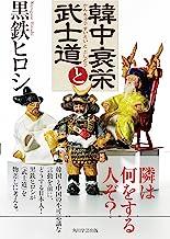 表紙: 韓中衰栄と武士道 (角川学芸出版単行本) | 黒鉄 ヒロシ