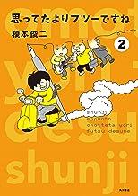 表紙: 思ってたよりフツーですね (2) (単行本コミックス) | 榎本 俊二