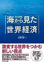 表紙: 完全図解 海から見た世界経済 | 山田 吉彦