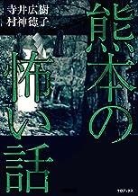 表紙: 熊本の怖い話   寺井広樹