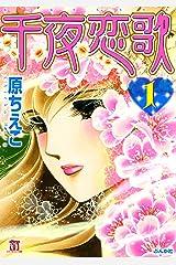 千夜恋歌 (1) (ホラーMコミック文庫) Kindle版