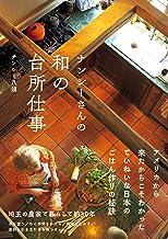 表紙: ナンシーさんの和の台所仕事 | ナンシー八須