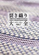 表紙: 裂き織り大全:各種技法から、裂き織りならではのコツ、伝承として残る地方の技法までを網羅 | 箕輪 直子