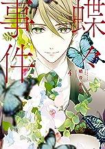 表紙: 蝶々事件(4) (ARIAコミックス) | 硝音あや