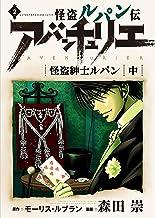 ARSENE LUPIN L AVENTURIER 2: ARSENE LUPIN GENTLEMAN-CAMBRIOLEUR 2 (re-lupin-empire) (Japanese Edition)