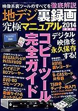 表紙: 地デジ裏録画究極マニュアル2014最新版 (三才ムック vol.700)   三才ブックス