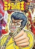 ミナミの帝王 (130) (ニチブンコミックス)