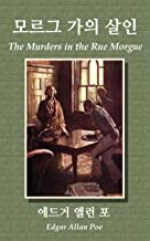 모르그 가의 살인, The Murders in the Rue Morgue (Korean Edition)