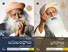 Bhaavaalu Anubandhalu 2 Books in 1 (Emotion & Relationships - Telugu)