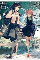 やがて君になる(2) (電撃コミックスNEXT) Kindle版