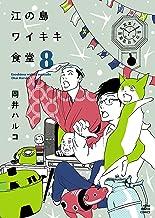 表紙: 江の島ワイキキ食堂(8) (ねこぱんちコミックス) | 岡井ハルコ