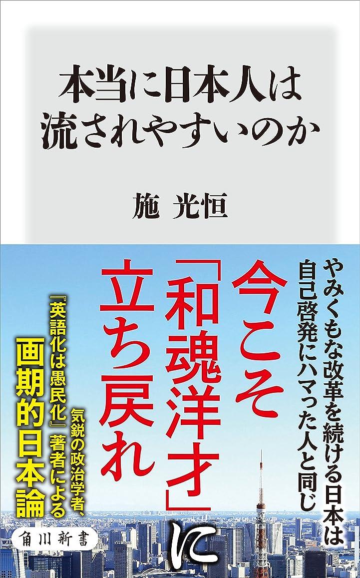 哀れな精神フォーカス本当に日本人は流されやすいのか (角川新書)