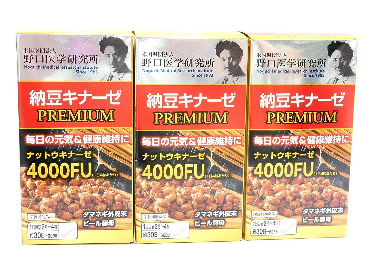 うめきちっちゃいマラドロイト野口医学研究所 納豆キナーゼ プレミアム 4000FU 120粒 x3個セット