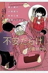 妻と僕の小規模な育児(2) (コミックDAYSコミックス) Kindle版