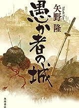 表紙: 愚か者の城 (角川書店単行本) | 矢野 隆