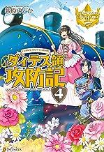 ダィテス領攻防記4 (レジーナブックス)