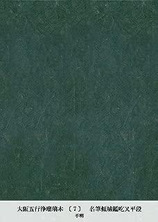 大阪五行浄瑠璃本 〔7〕 名筆傾城鑑吃又平段 (国立図書館コレクション)