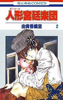 人形(ギニョール)宮廷楽団 2 (花とゆめコミックス)