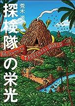 表紙: 探検隊の栄光 | 荒木源