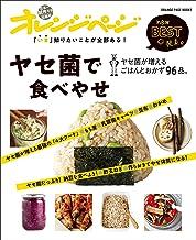 表紙: 「いま」知りたいことが全部ある! ヤセ菌で食べやせ ヤセ菌が増えるごはんとおかず96品。 オレンジページnewBEST発表。 | オレンジページ