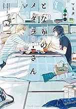 表紙: となりのメタラーさん【SS付き電子限定版】 (Charaコミックス) | マミタ