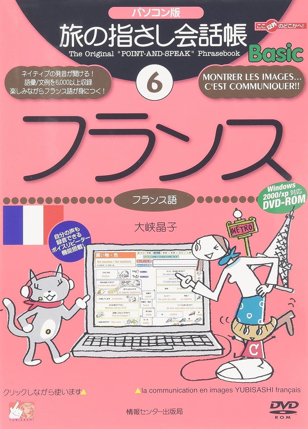 レポートを書くコードレス箱旅の指さし会話帳PCソフト×本?フランス
