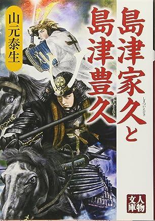 島津家久と島津豊久 (人物文庫)