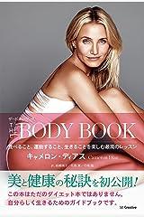 ザ・ボディ・ブック 食べること、運動すること、生きることを楽しむ最高のレッスン Kindle版