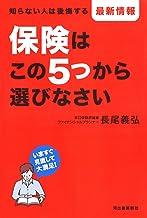 表紙: 保険はこの5つから選びなさい | 長尾義弘