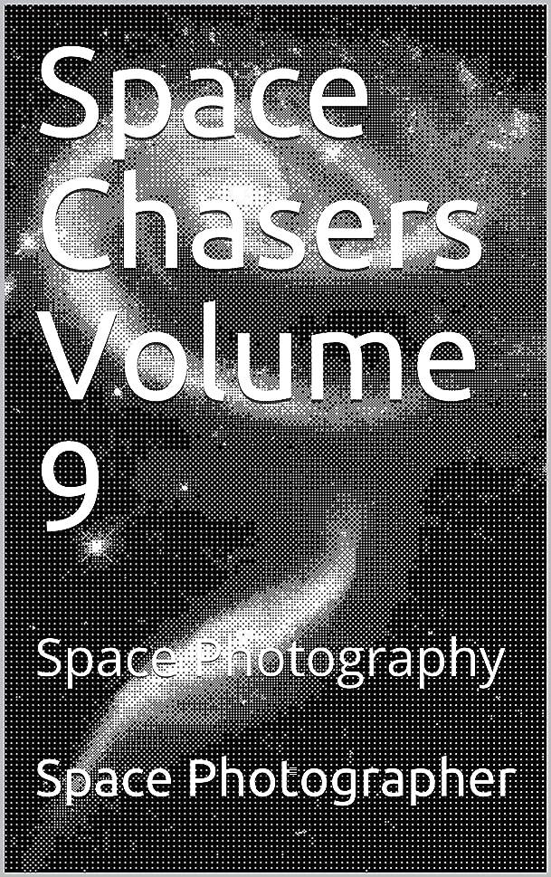 恥ずかしさインフレーションジャーナルSpace Chasers Volume 9: Space Photography (English Edition)