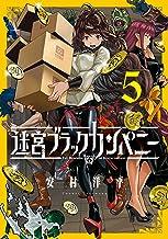 表紙: 迷宮ブラックカンパニー 5巻 (ブレイドコミックス)   安村洋平