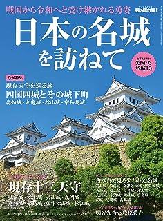 日本の名城を訪ねて (男の隠れ家 別冊 サンエイムック)