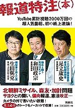 表紙: 報道特注(本) (扶桑社BOOKS) | 和田 政宗